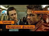 (RUS) Трейлер фильма Бойцовский клуб / Fight club.