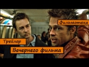RUS Трейлер фильма Бойцовский клуб / Fight club.