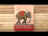 «Слон и Моська. Басни» Иван Крылов (с илл. А. Лаптева)