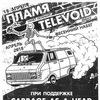 18.04 Televoid (Минск), Пламя (СПб)@Рок-бар«Цех»