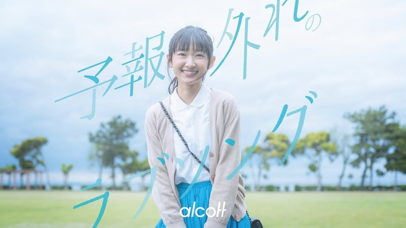 "Alcott × カツセマサヒコ × isai Inc. -LOVE LETTERS- ""予報外れのラブソング"" MUSIC VIDEO"