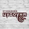"""Этнакрама """"Цудоўня"""" │ Ручная работа Гродно"""