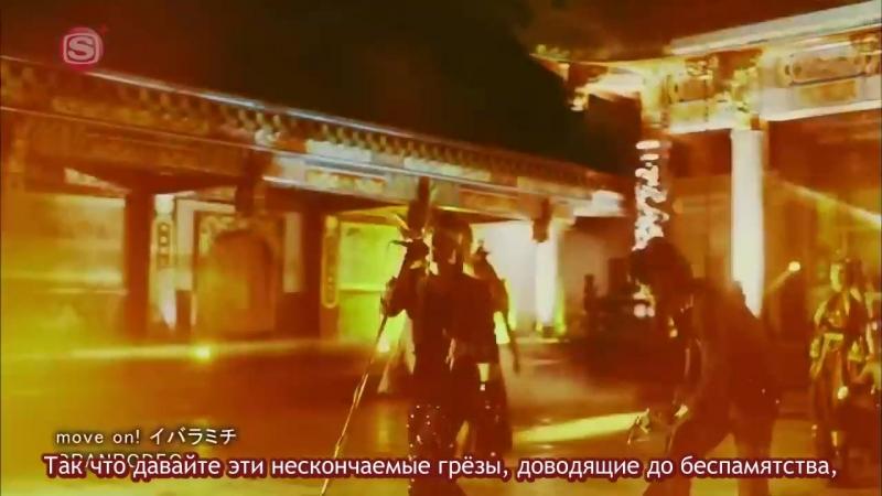 GRANRODEO — move on! Ibaramichi (Saiyuuki Reload Blast OP) Rus Sub