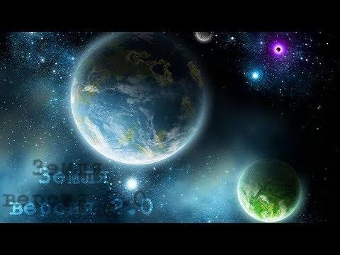 Планеты похожие на Землю 2018
