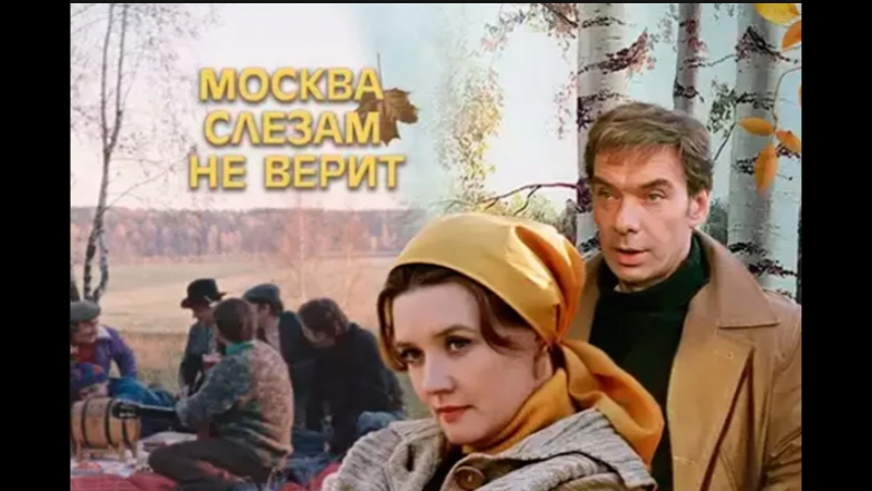 Москва слезам не верит 1979 2серия