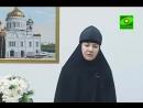 Об учебном курсе «Нравственные основы семейной жизни». Монахиня Нина (Крыгина)