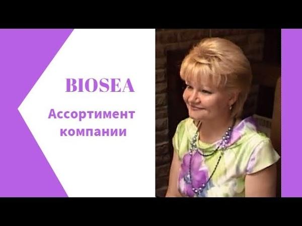 Ассортимент компании BioSea
