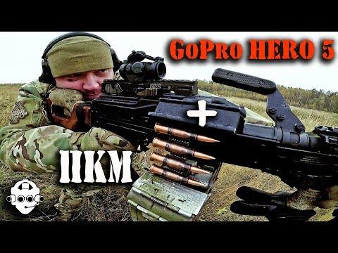 ПКМ GoPro HERO 5! Стрельба очередями из Пулемета Калашникова модернизированного с экшн камерой