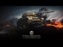 КАЧАЕМ ТЕХНИКУ / World Of Tanks