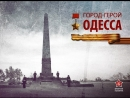Города герои - Одесса