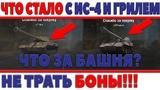 ЧТО СТАЛО С GRILLE 15 И ИС-4 НА ТЕСТЕ ЗАМЕНА БАШНИ НЕРФ WOT СРОЧНО НЕ ТРАТЬ БОНЫ! world of tanks