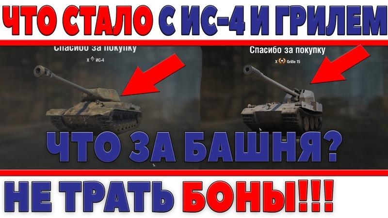ЧТО СТАЛО С GRILLE 15 И ИС 4 НА ТЕСТЕ ЗАМЕНА БАШНИ НЕРФ WOT СРОЧНО НЕ ТРАТЬ БОНЫ world of tanks