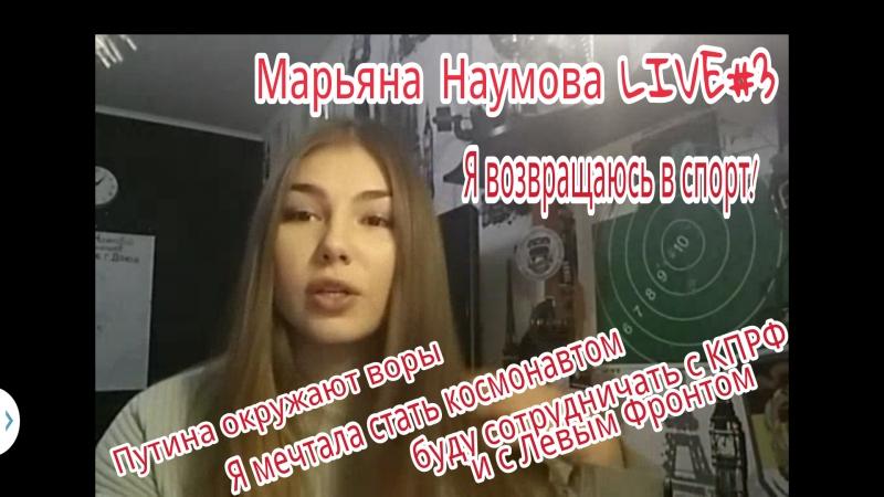 Марьяна Наумова LIVE