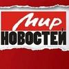"""Еженедельник """"Мир Новостей"""" (официальная)"""