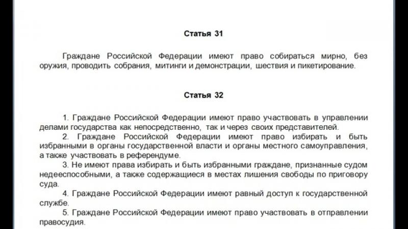 КОНСТИТУЦИЯ РФ, статья 31, право собираться мирно, без оружия, проводить собрани