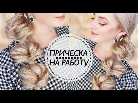 Быстрая прическа на Длинные Волосы ✦ Укладка на работу за 5 минут | Ольга Дипри