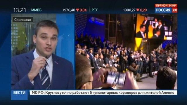 Новости на «Россия 24» • Заседание в Сколкове было прервано звуками, похожими на выстрелы