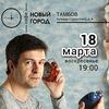 Константин Арбенин в Тамбове - 18.03