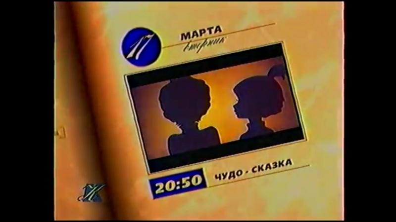 Программа передач (Культура, 17.03.1998)