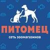 "Зоомагазин ""Питомец"" Нижний Новгород"