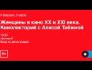 Женщины в кино XX и XXI века. Кинолекторий с Алисой Таёжной. 18