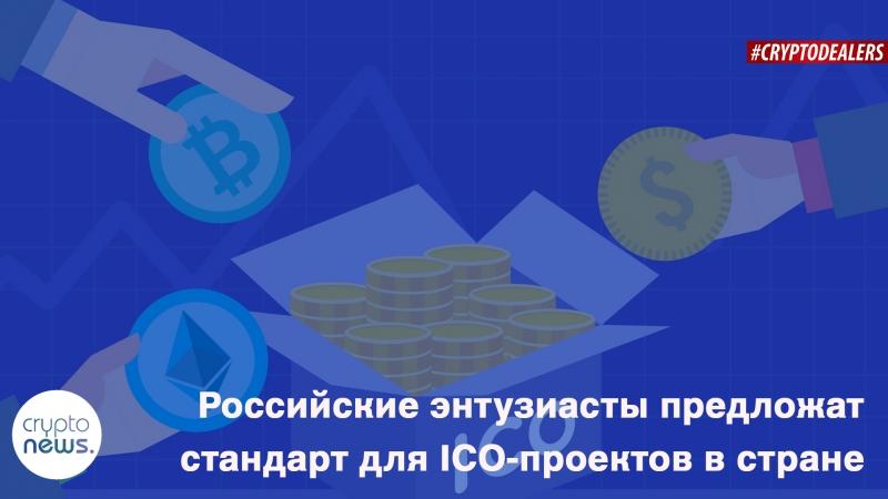 Российские энтузиасты предложат стандарт для ICO-проектов в стране