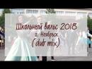Школьный вальс 2018 г. Ноябрьск (dub mix)