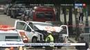 Новости на Россия 24 Нью йоркскому террористу предъявлены обвинения