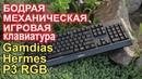 GAMDIAS HERMES P3 RGB механическая игровая клавиатура
