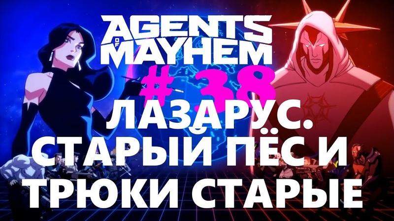 38 Agents of Mayhem ЛАЗАРУС СТАРЫЙ ПЁС И ТРЮКИ СТАРЫЕ