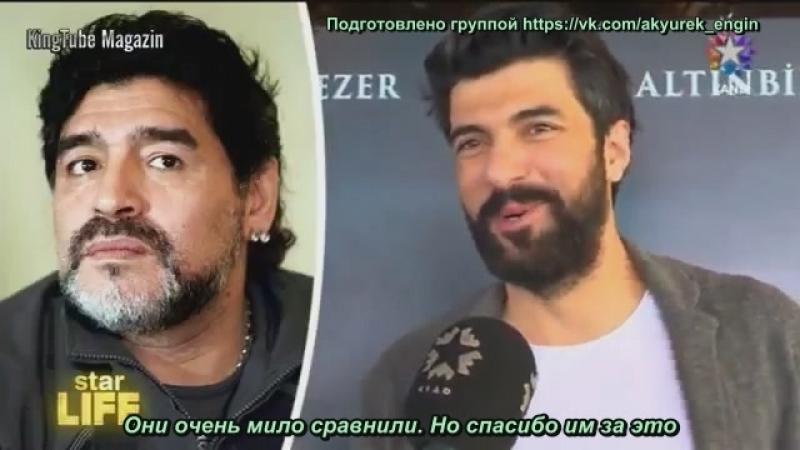 Интервью Энгина Акюрека для программы Star life (17.03.18)
