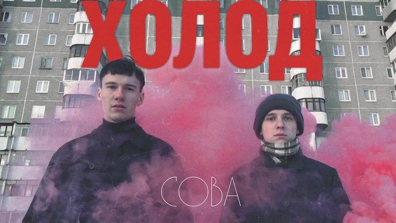 СОВА — Холод (official video)