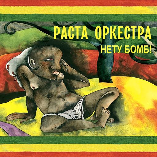 Rasta Orchestra альбом Нету бомб!
