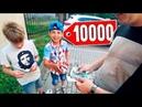 НА ЧТО ПОТРАТИЛИ ШКОЛЬНИКИ 10000 РУБЛЕЙ! часть 2