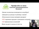 Автособеседование. Спикер Ольга Кукушова (240p).mp4