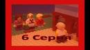 Время для приключений - 6 серия Дачный домик