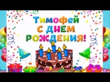 Тимке 2 годика๑●•٠·˙С Днем рождения๑●•٠·˙