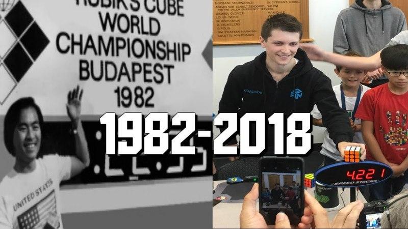 History of Rubik's Cube World Records 1982 2018