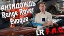Полезная мелочь! Наносим анти-дождь на Range Rover Evoque.