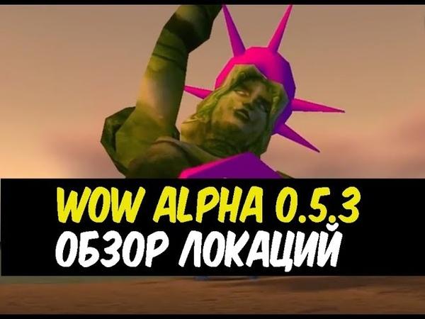 World of Warcraft classic Alpha 0 5 3