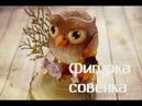 Подарок на 8 Марта Фигурка совёнка из полимерной глины Figurine of an owl from a polymer clay