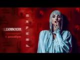 LOBODA - Парень (Dabro prod.) - Новинка 2017.mp4