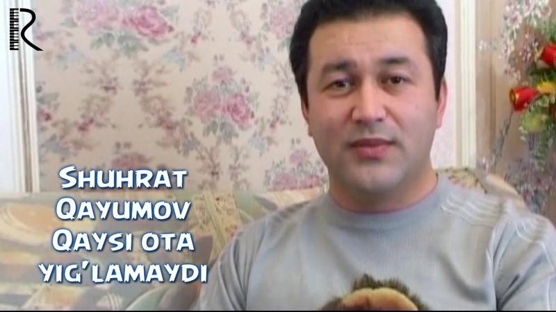 Shuhrat Qayumov - Qaysi ota yig lamaydi | Шухрат Каюмов - Кайси ота йигламайди