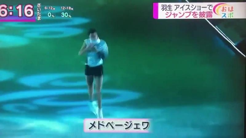 Фрагмент с шоу Fantasy on Ice Макухари Япония 25 05 18