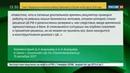 Новости на Россия 24 Банковский пациент Промсвязьбанку прописали оздоровление