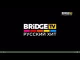 Конец эфира Music roll, начало эфира News Time + Реклама на BRIDGE TV Русский Хит (06.08.2018)