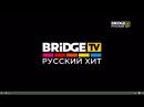 Конец эфира Music roll, начало эфира News Time Реклама на BRIDGE TV Русский Хит 06.08.2018