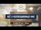 Кольцов С. В. Конференция «Всё о Коллекционной серии КФС» 25.11.17