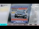 Валерий Шунт - Коррупция (Альбом 2006 г)