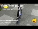 Triumf Active SKL-03AT.mp4